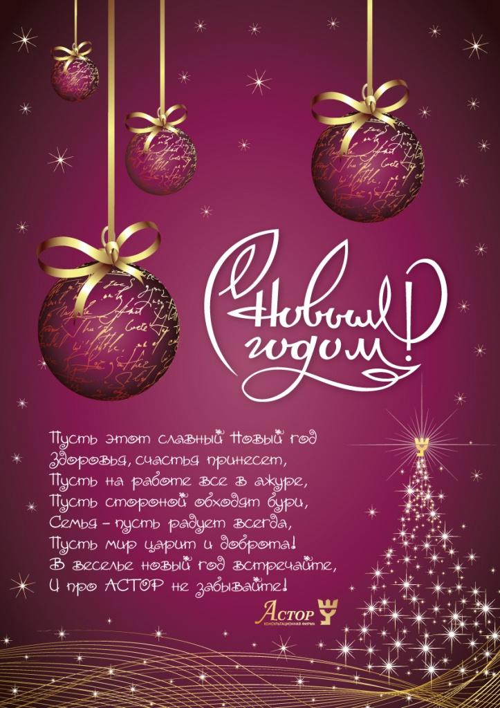 2012 новогоднее поздравление